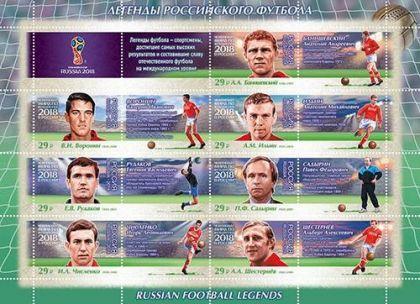 КЧМ-2018 выпустили марки сизображениями советских футболистов
