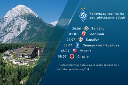Габала запланировала матчи сКукеси, Динамо иУфой